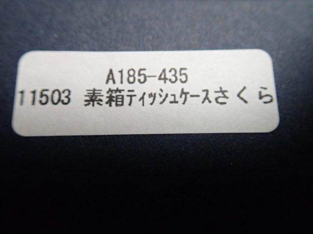 P9022281