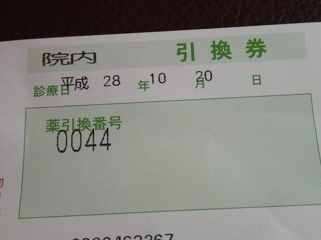 pa203912